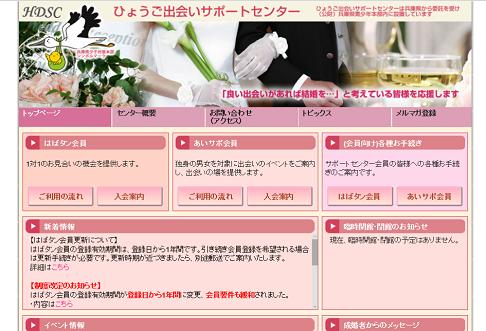 兵庫県の婚活サービス:ひょうご出会いサポートセンター