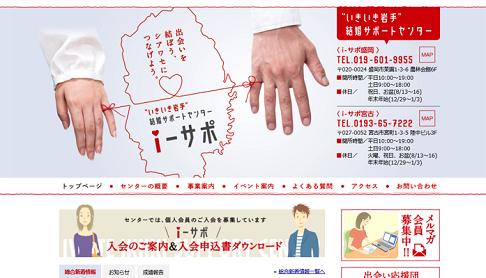 """""""いきいき岩手""""結婚サポートセンター「i-サポ」"""