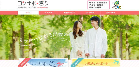 ぎふ婚活サポートプロジェクト「コンサポ・ぎふ」