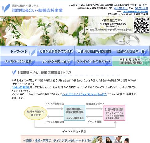 福岡出会い・結婚応援事業