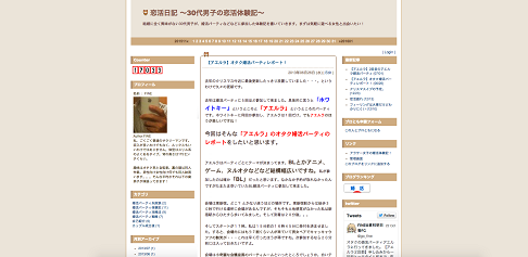 恋活日記-〜30代男子の恋活体験記〜