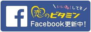 facebook更新中!