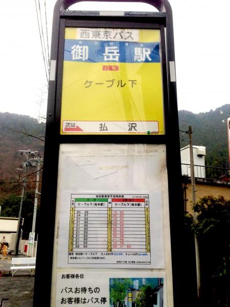 御岳山02