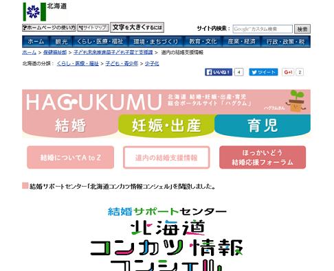 北海道 結婚・妊娠・出産・育児総合ポータルサイト「ハグクム」