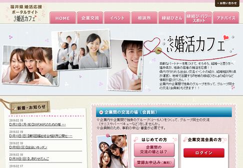 結婚応援ポータルサイト「ふくい婚活カフェ」