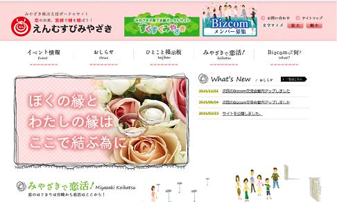 みやざき婚活支援ポータルサイト「えんむすびみやざき」